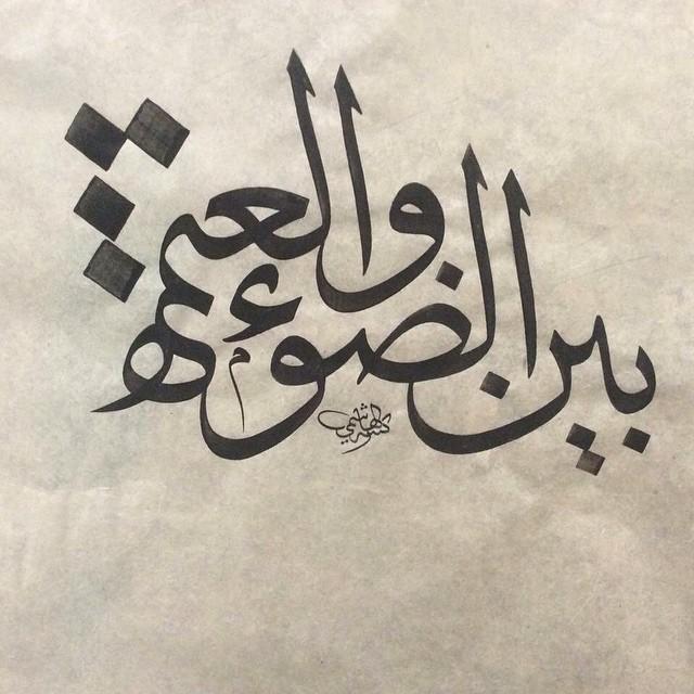 Khat Diwani Ajhalawani/Amr عنوان كتاب لأحد الإخوة الأحباب... 163 1