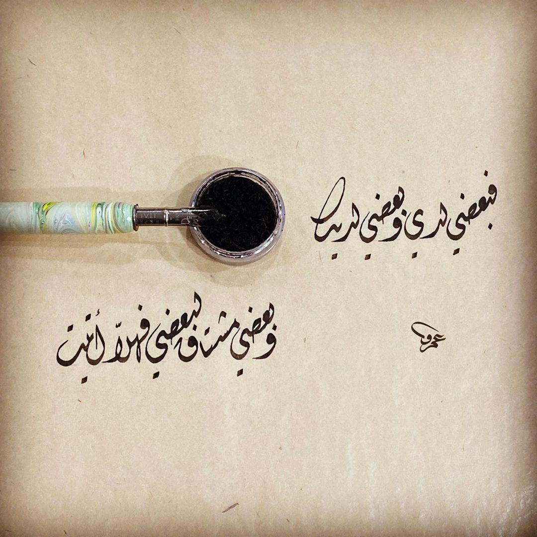 Khat Diwani Ajhalawani/Amr فبعضي لديّ … وبعضي لديك…. وبعضي مُشتاق لبعضي…. فهلّا أتيت؟ #محمود_درويش … 88