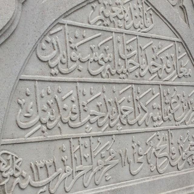 Khat Diwani Ajhalawani/Amr كامل رحمه الله… 112