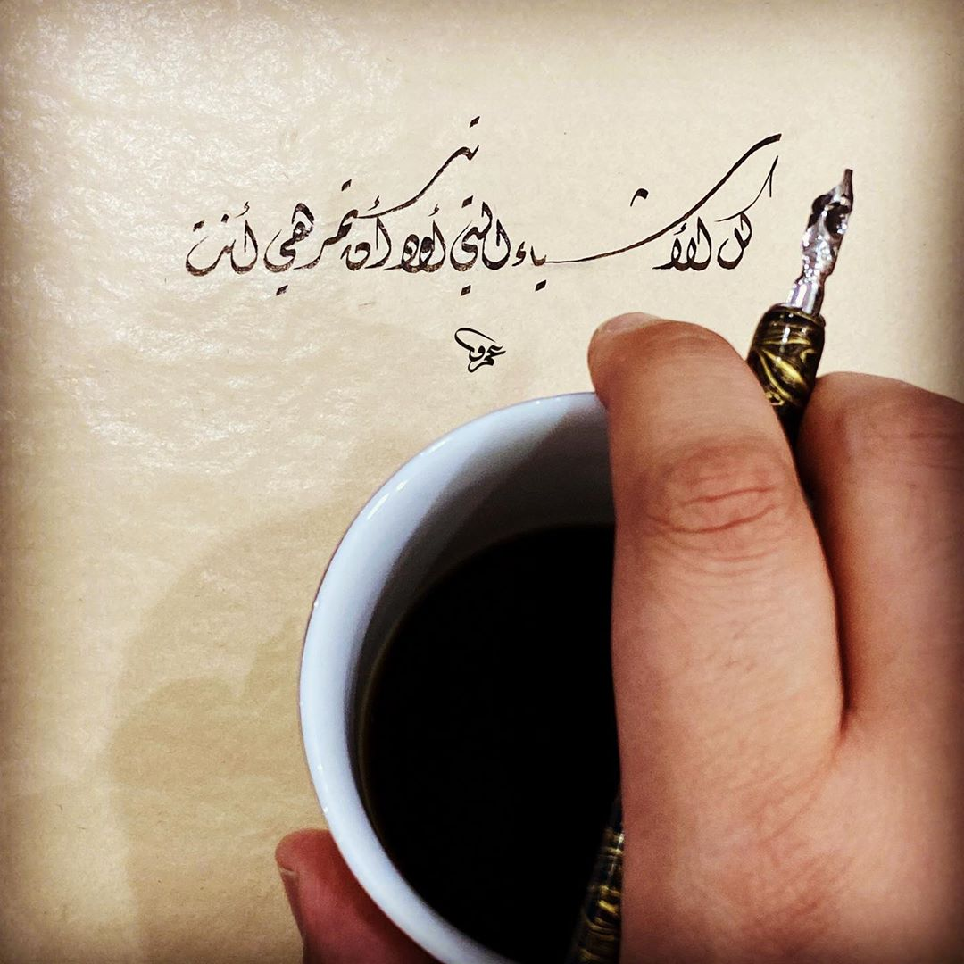 Khat Diwani Ajhalawani/Amr كل الأشياء التي أود أن تستمر هي أنت #خط #خطي #الخط_العربي #الخط_الديواني #خط_ال… 87
