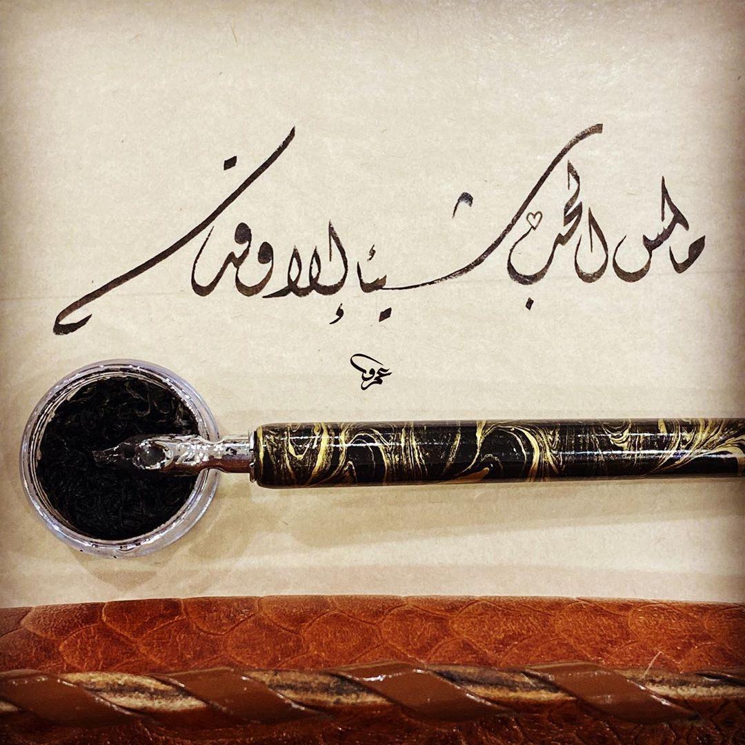 Khat Diwani Ajhalawani/Amr ما لمس الحبّ شيئاً إلا وقدّسه  #الخط_العربي #الخط_الديواني #ديواني #خط #مكة #تم… 115