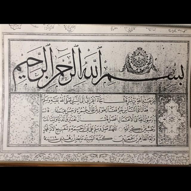 Khat Diwani Ajhalawani/Amr من نوادر ماجد زهدي رحمه الله… 122