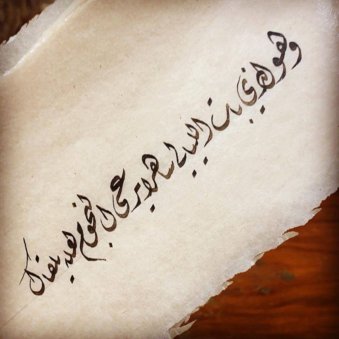 "Khat Diwani Ajhalawani/Amr ""وهو الذي بات الليالي ساهراً يرعى النجوم لعله يلقاك"" #الخط_العربي #الخط_الديوان… 55"