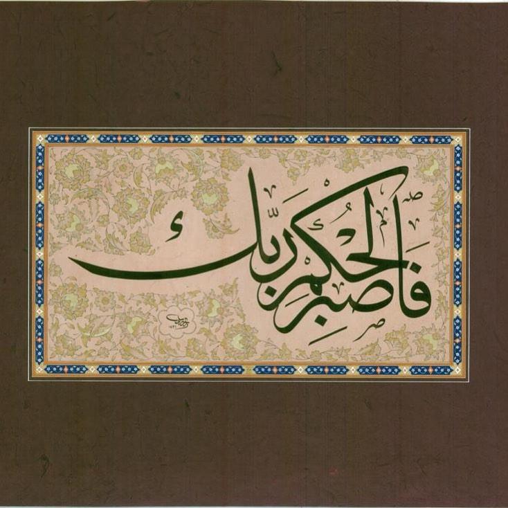 Professional Calligrapher Bijar Arbilly Calligraphy  جمعة مباركة… قران كريم..جلي ثلث.. من تذهيب السيدة صالحة چيغ #calligraphy #kuns… 316
