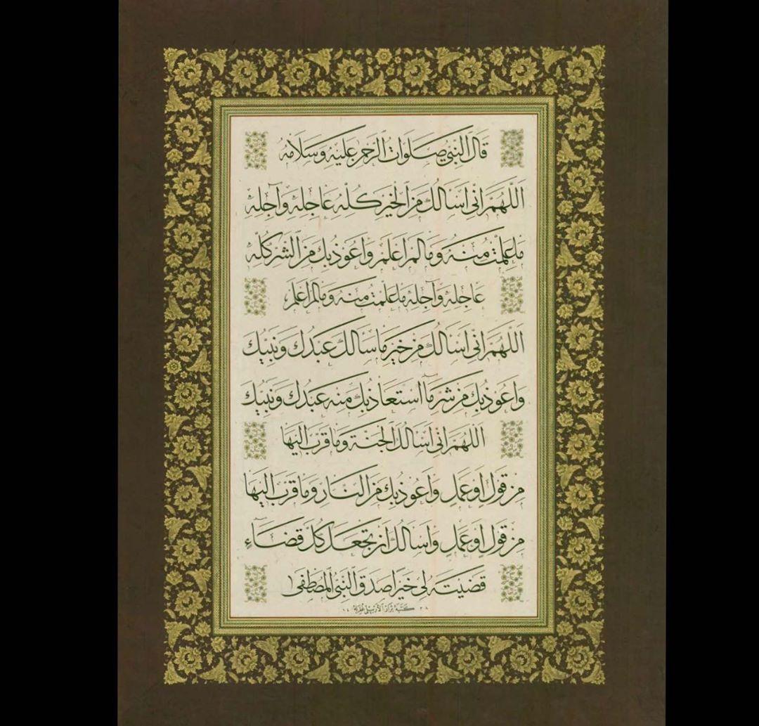 Professional Calligrapher Bijar Arbilly Calligraphy  دعاء…حديث نبوي شريف.. من تذهيب Nigar öz #calligraphy #kunst #art #tehran #ista… 223