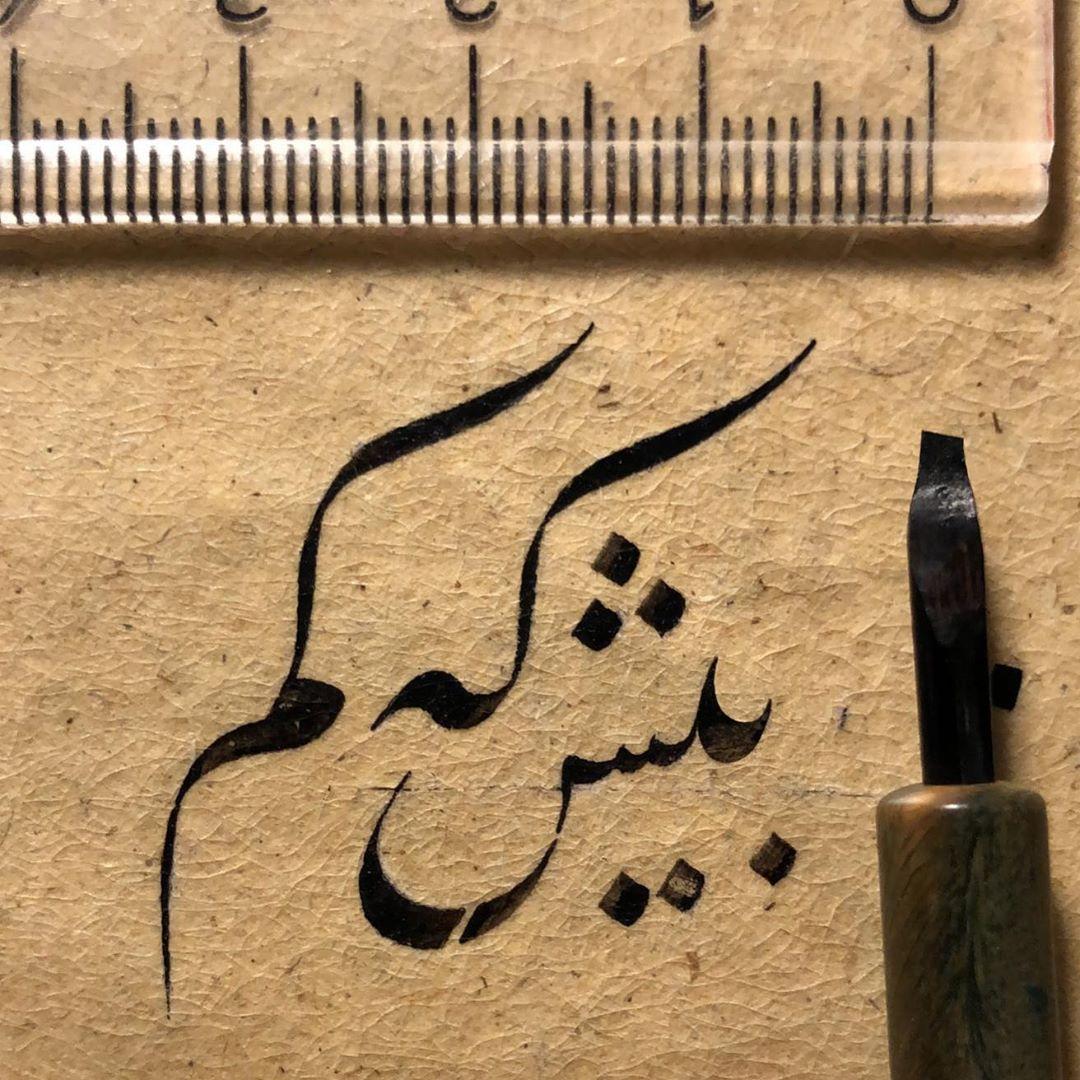 Thuluth Arabic Calligraphy Omeryildizbursa Meşk. #hatsanatı #hatsanati #talik #islamicart #talikyazı… 297