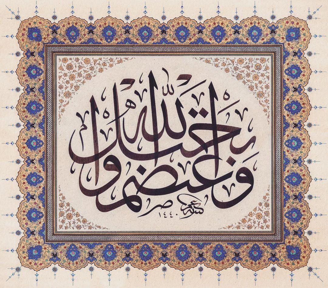 Thuluth Arabic Calligraphy Omeryildizbursa #celisülüs #celisulus #hatsanatı #hatsanati #ottomanart #islamicart #art… 335