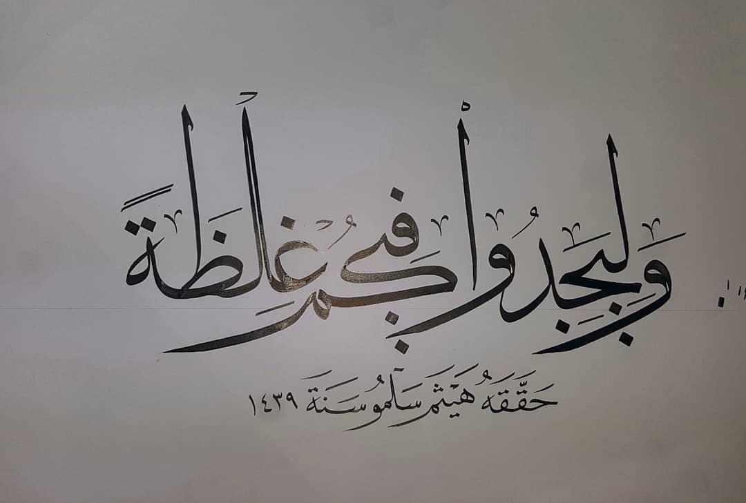 Works Calligraphy Haythamsalmo … 177