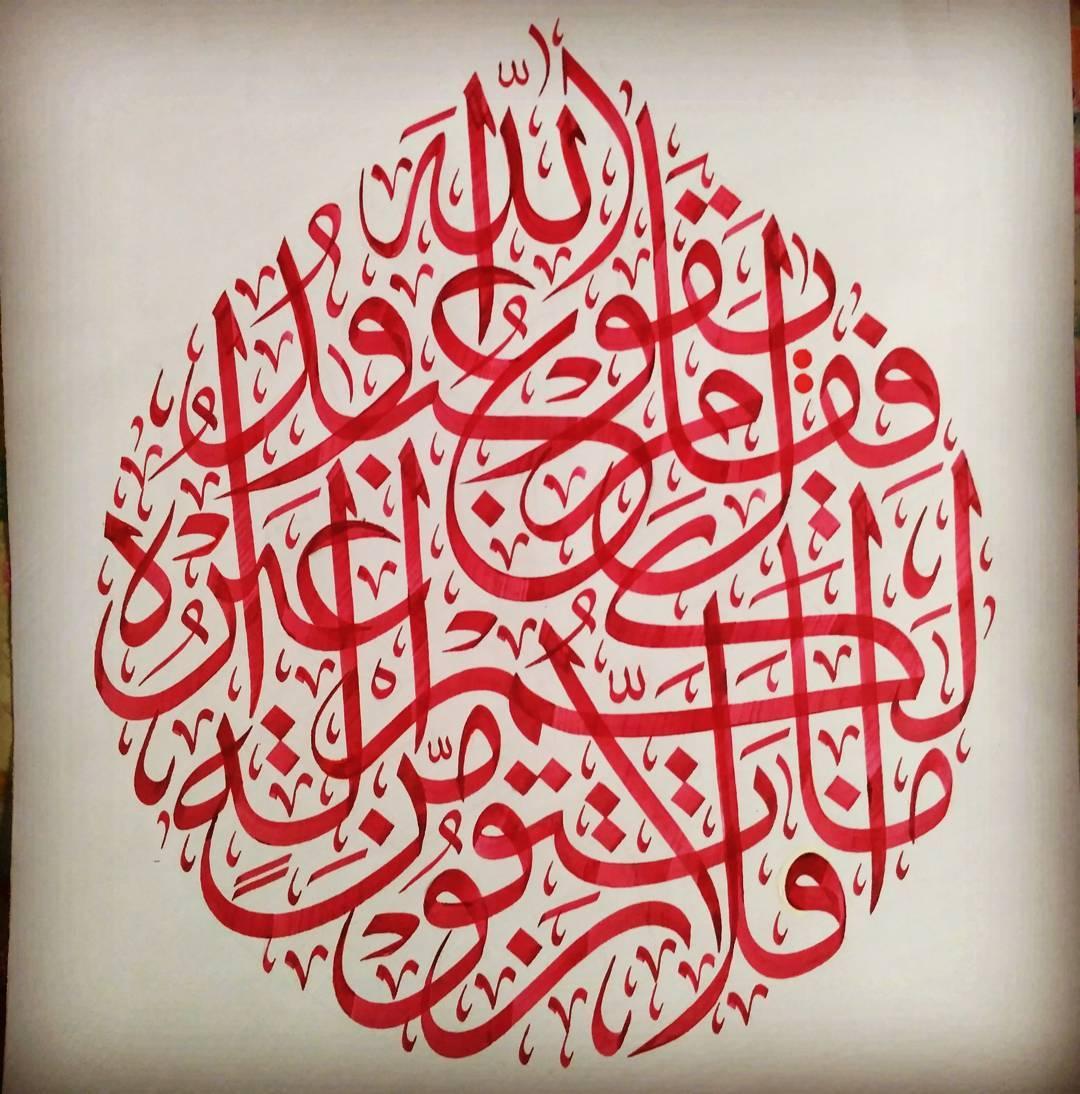 Works Calligraphy Taufik Hasibuan Potongan ayat lomba naskah… 77