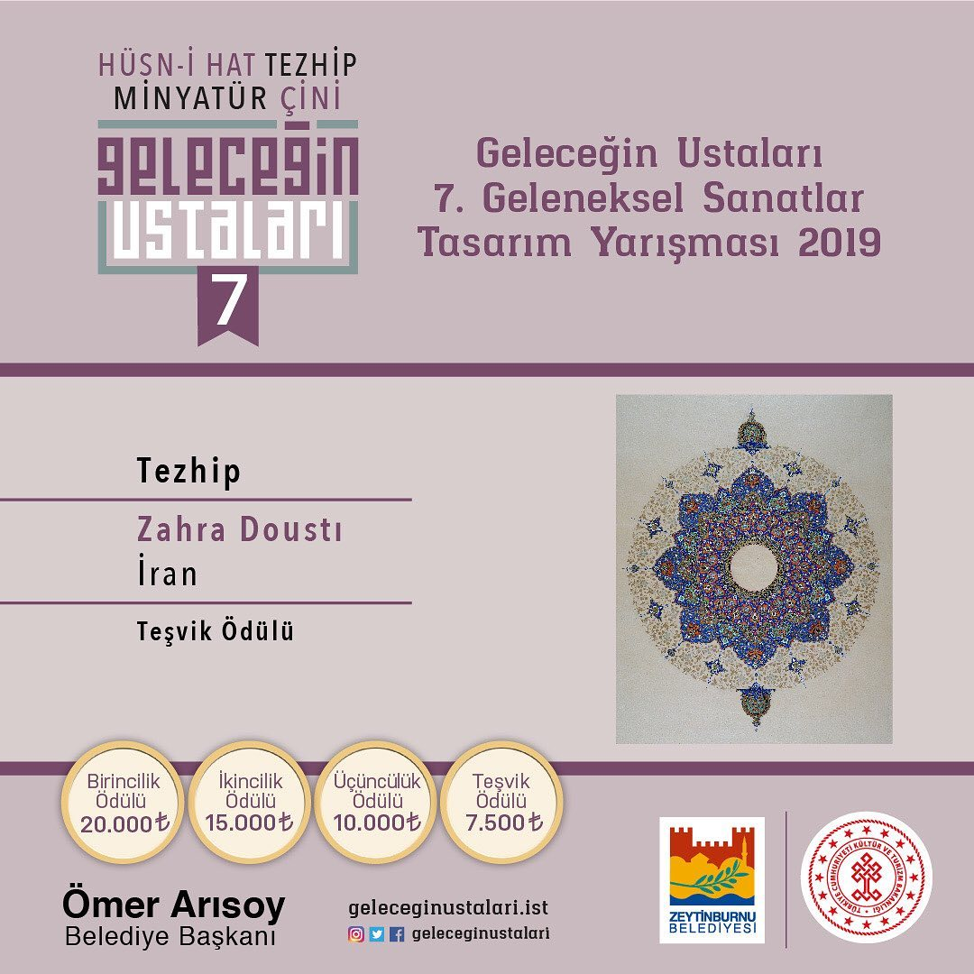 geleceginustalari Zeytinburnu Belediyesi 7. Geleneksel Sanatlar Tasarım Yarışması Tezhip Branşı … 34