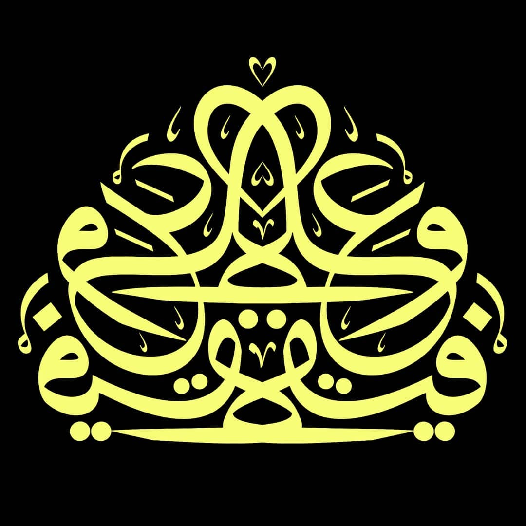 khat/hat/kat Tsulust/Thuluth Ali Mu'tamar ALHAMDULILAH RABU, 22 JUNI 2020… 161
