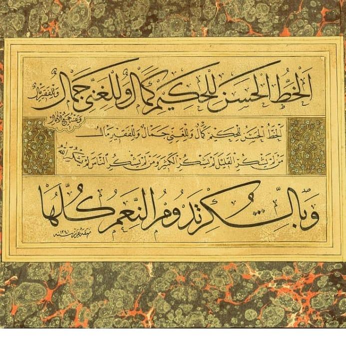 khat/hat/kat Tsulust/Thuluth Mothana Alobaydi الشيخ عزيز رحمه الله من مقتنياتي… 514