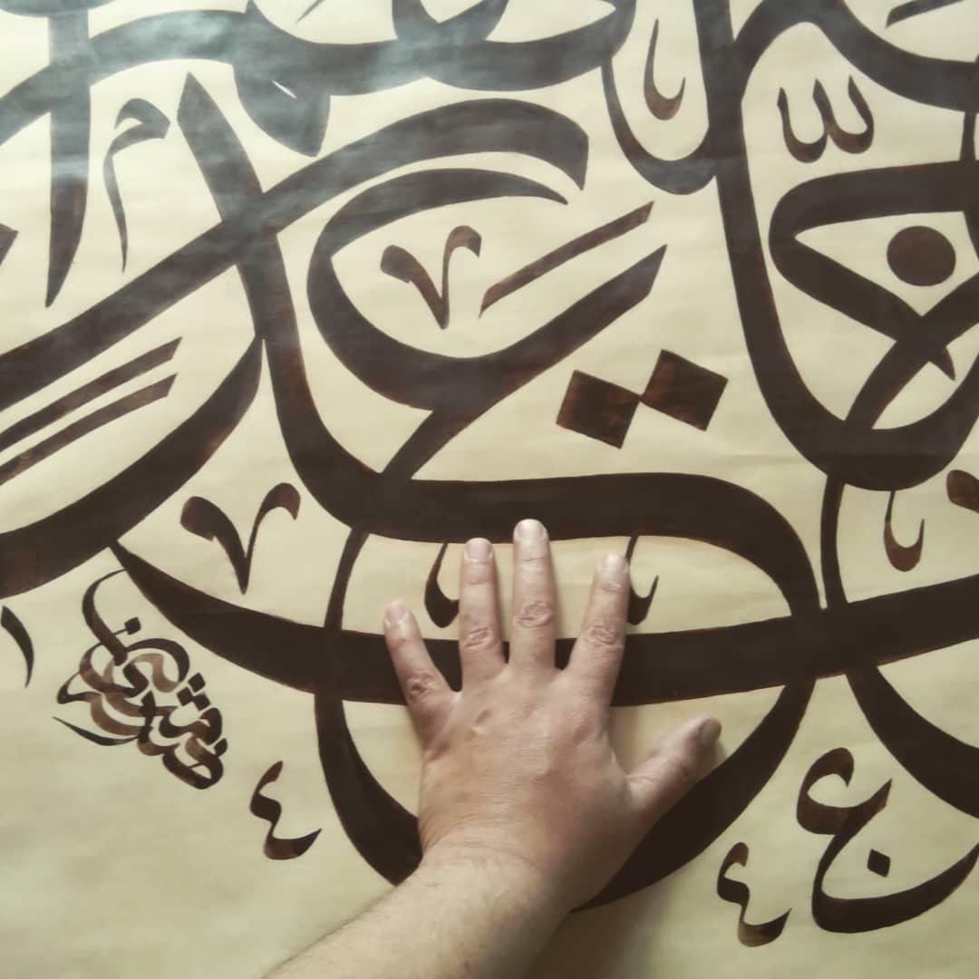 khat/hat/kat Tsulust/Thuluth Mothana Alobaydi عمل كبير الحجم… 547