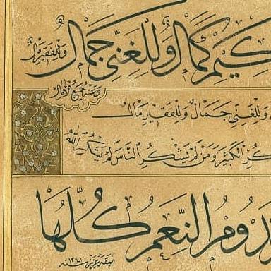 khat/hat/kat Tsulust/Thuluth Mothana Alobaydi … 211