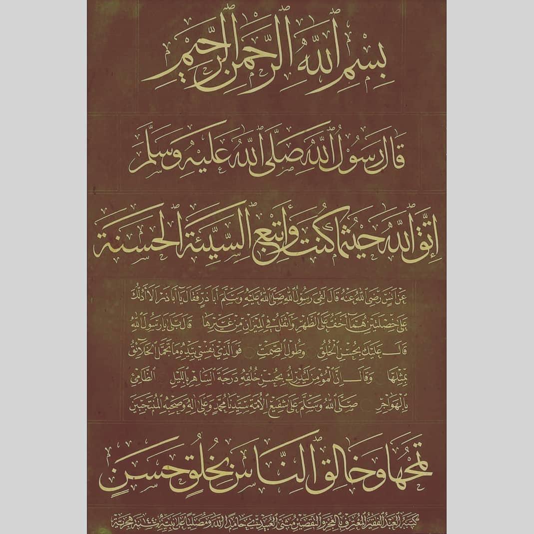 khat/hat/kat Tsulust/Thuluth Mothana Alobaydi … 222
