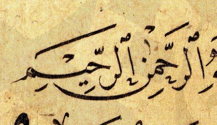 الرحمن الرحيم  شوقي…