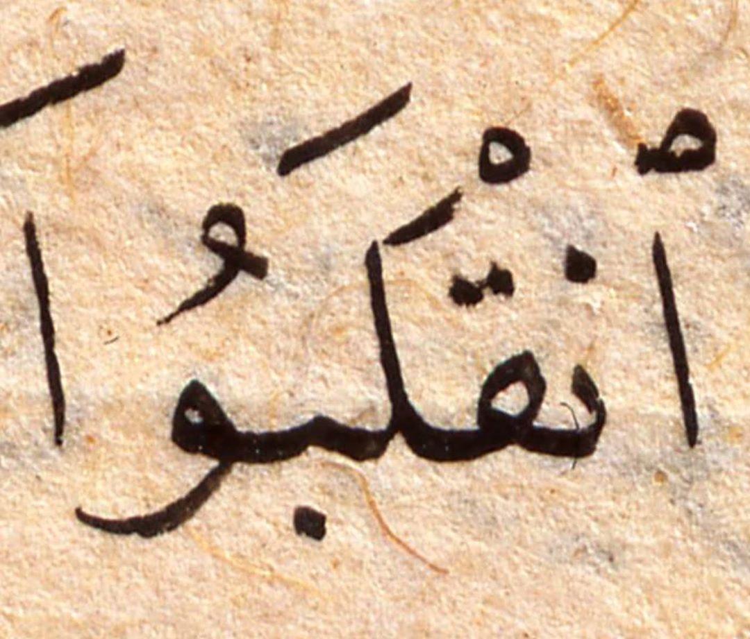 Download karya Kaligrafi Naskhi الأستاذ محمد شوقي رحمه الله . . . . . . . . . . . . . . . . . #خط #خط_النسخ #خطا…-naskhcalligraphy