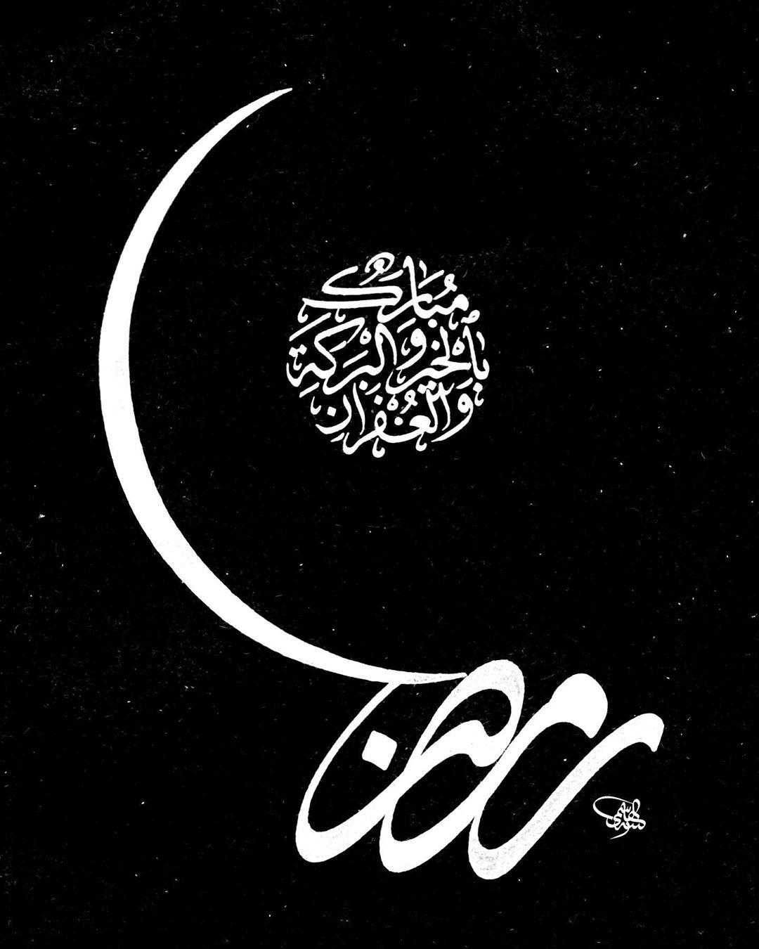 Khat Diwani Ajhalawani/Amr رمضان مبارك عليكم أحبتي جميعا... 1780 2