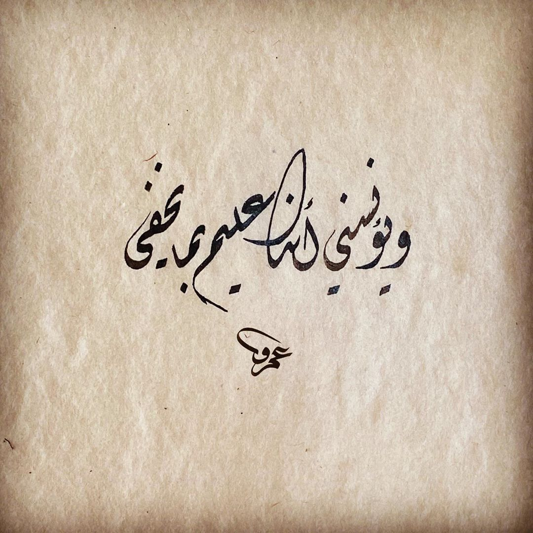 Khat Diwani Ajhalawani/Amr ويؤنسني أنك عليم بما يخفى  مشاركة مع الحبيب الأستاذ حسن الشعبي @hssn.art  ا... 94 2