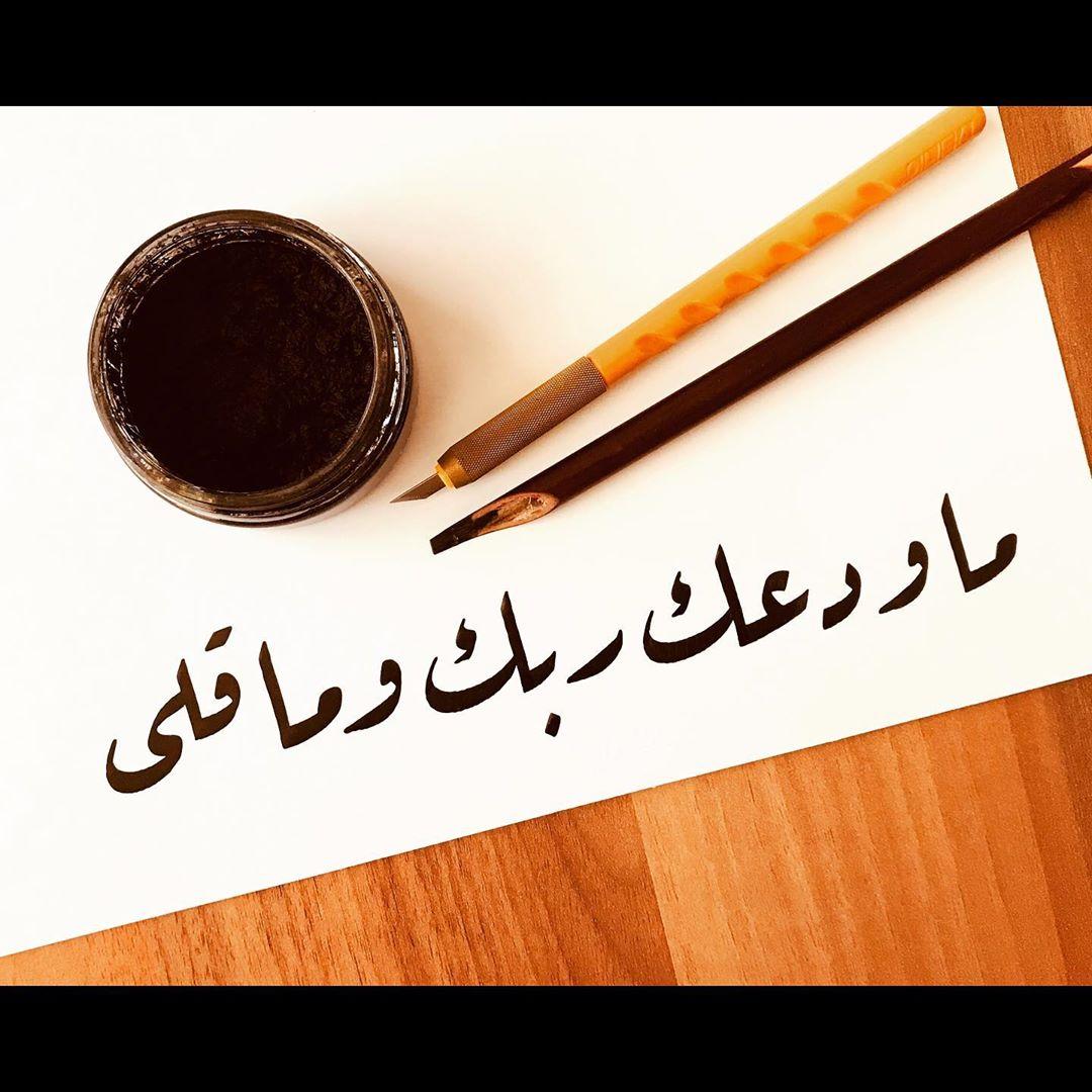 Donwload Photo Duha-3 سورةالضحي #hüsnihat #kaligrafi #فن #فنون #خط #خطاط #الخط #الفنون #الخطاط...- hattat_aa 2