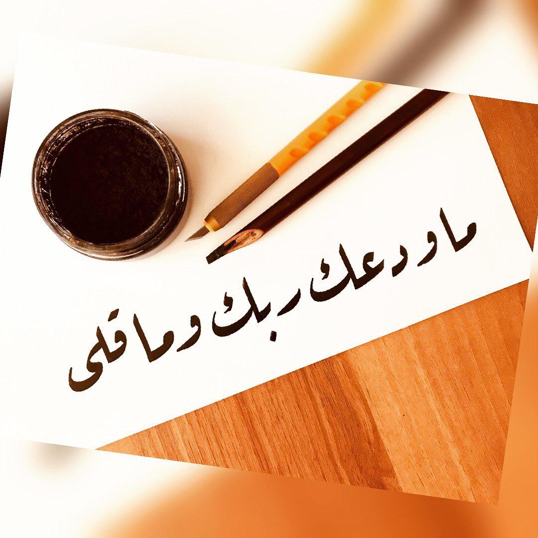 Donwload Photo Duha-3 سورةالضحي #hüsnihat #kaligrafi #فن #فنون #خط #خطاط #الخط #الفنون #الخطاط...- hattat_aa 3