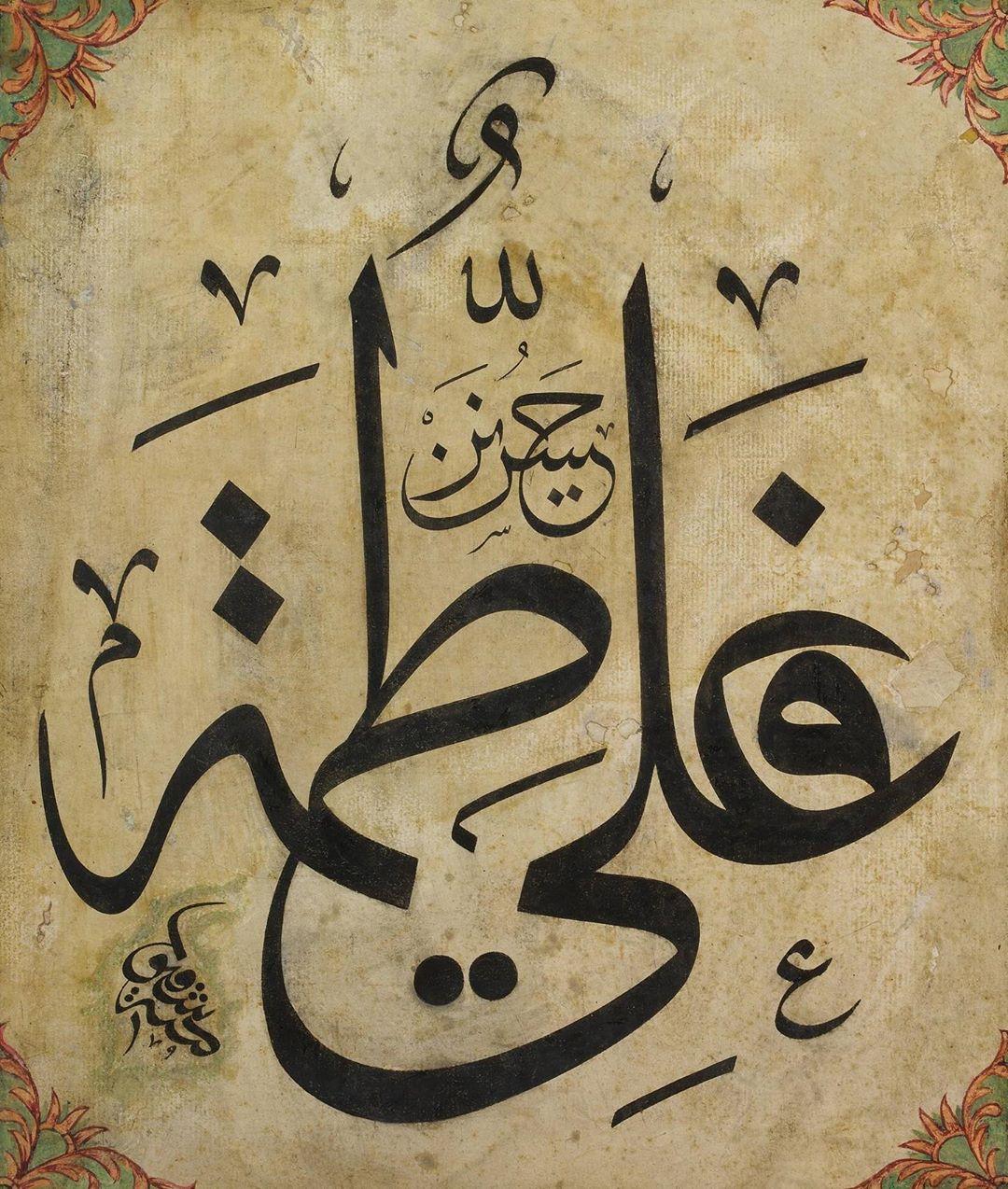 """Apk Website For Arabic Calligraphy Mehmed Şefik Bey (v. 1880) hattıyla celî sülüs """"Ehl-i Beyt"""" levhası Alî (K... 1202 1"""