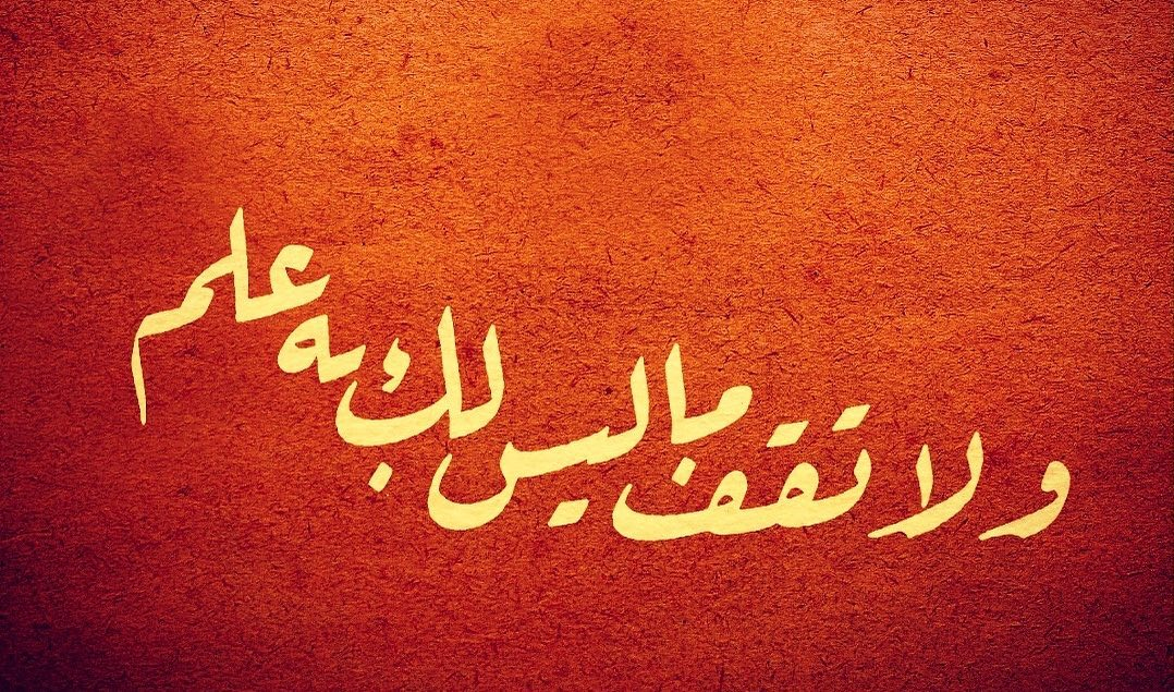 Donwload Photo İsra-36 سورة الاسراء #hüsnihat #kaligrafi #فن #فنون #خط #خطاط #الخط #الفنون #ا…- hattat_aa