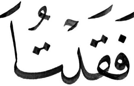 Download Gambar Naskhi Ehab Ibrahim Gaya Turky رحمه الله تعالى رحمة واسعة واسكنه فسيح جناته... 3