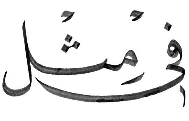 Download Gambar Naskhi Ehab Ibrahim Gaya Turky رحمه الله تعالى رحمة واسعة واسكنه فسيح جناته... 2