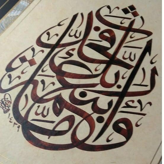 khat/hat/kat Tsulust/Thuluth Mothana Alobaydi … 275