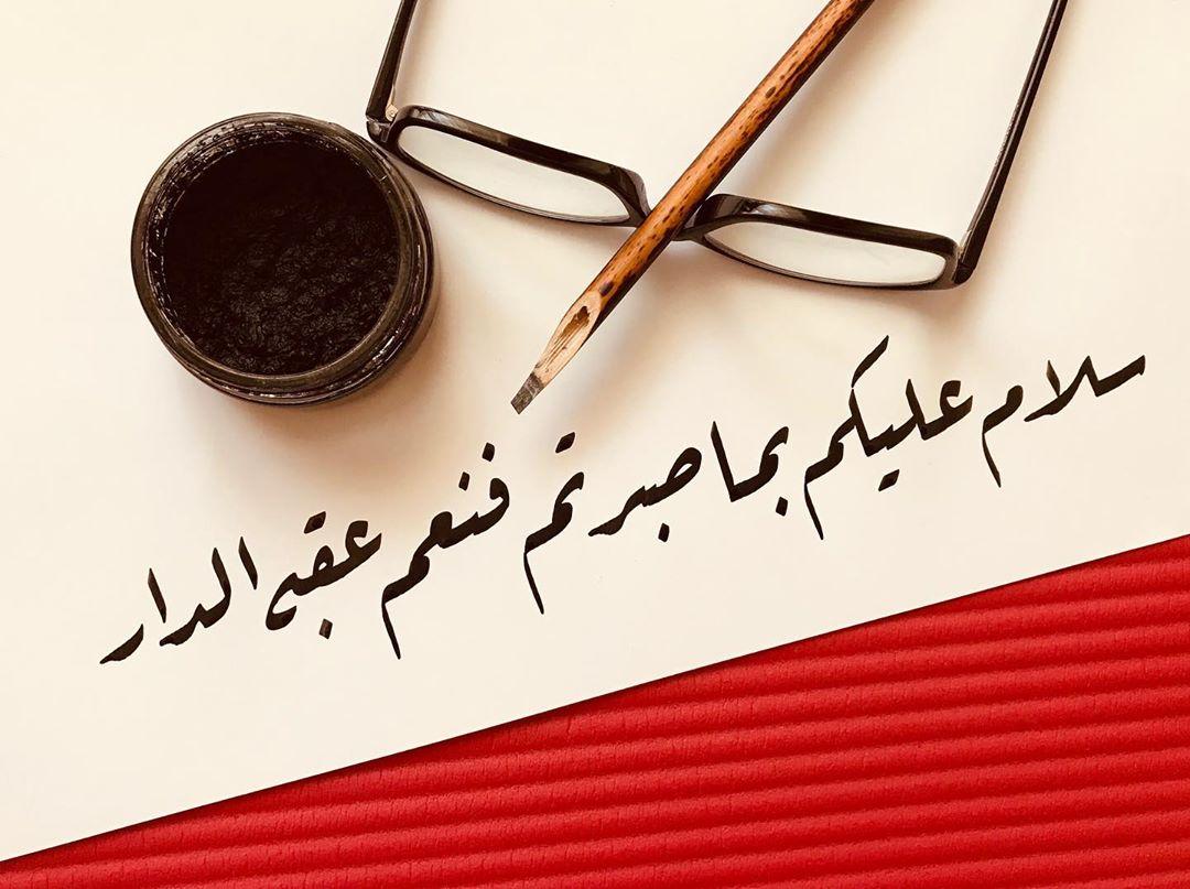 Donwload Photo Ra'd-24 سورة الرعد #arabiccalligraphy #tezhip #hüsnühat #hüsnihat #kaligrafi ...- hattat_aa 2