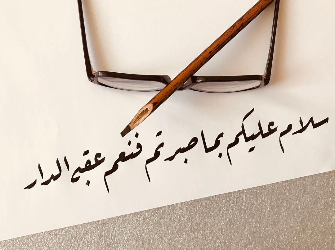 Donwload Photo Ra'd-24 سورة الرعد #arabiccalligraphy #tezhip #hüsnühat #hüsnihat #kaligrafi ...- hattat_aa 3