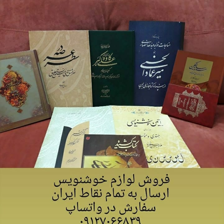 Download Gambar Kaligrafi فروش لوازم خوشنویسی ارسال به تمام نقاط +989127066839 آموزش مجازی نستعلیق واتس اپ...- Ahmadmalekian 7