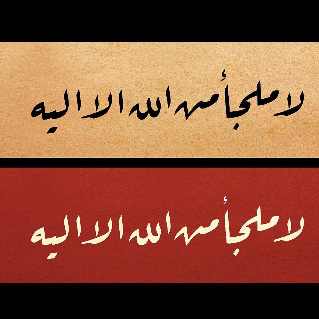Donwload Photo Tevbe-118 سورة التوبة #arabiccalligraphy #islamiccalligraphy #tezhip #hüsnühat...- hattat_aa 1