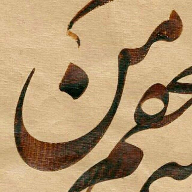 Download Gambar Kaligrafi سفارش در واتساپ 09127066839 لیست اجناس و قیمت در کاتالوگ واتساپ می باشد فروش لوا…- Ahmadmalekian