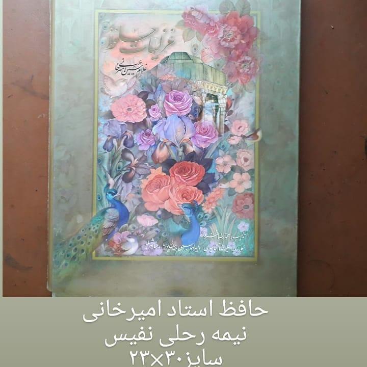 Download Gambar Kaligrafi فروش لوازم خوشنویسی ارسال به تمام نقاط +989127066839 آموزش مجازی نستعلیق واتس اپ...- Ahmadmalekian 4