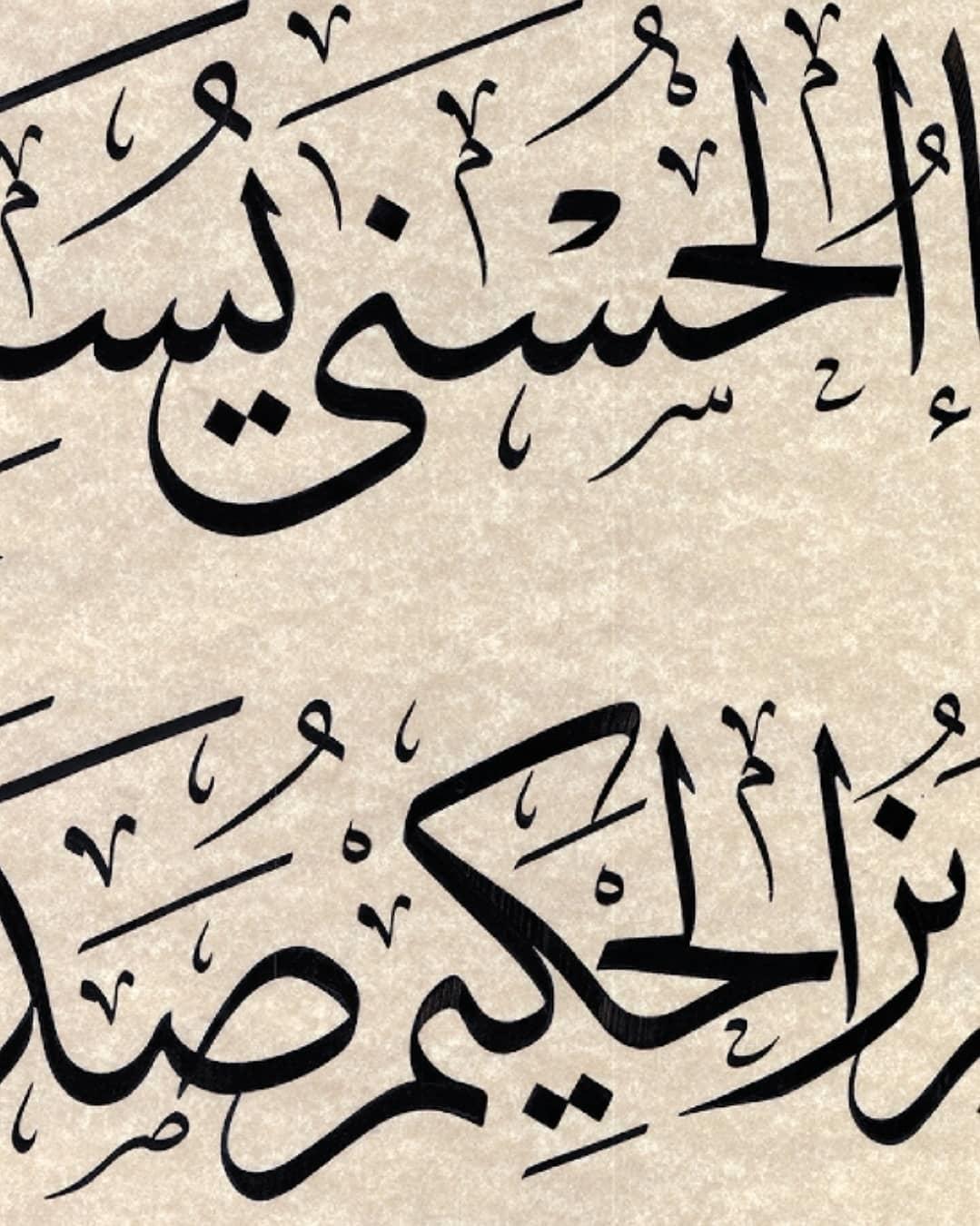 al kattat احمدعلی نمازی  .....5mm ... .....Haşr suresi 20-24...... .70×100cm . . . . . . . . . .#islamic... 672 8