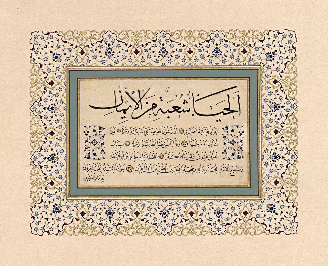 """Apk Website For Arabic Calligraphy الحياء شعبة من الإيمان """"Hayâ (utanma, ar duygusu) imânın bir şubesidir."""" -Ha… 681"""