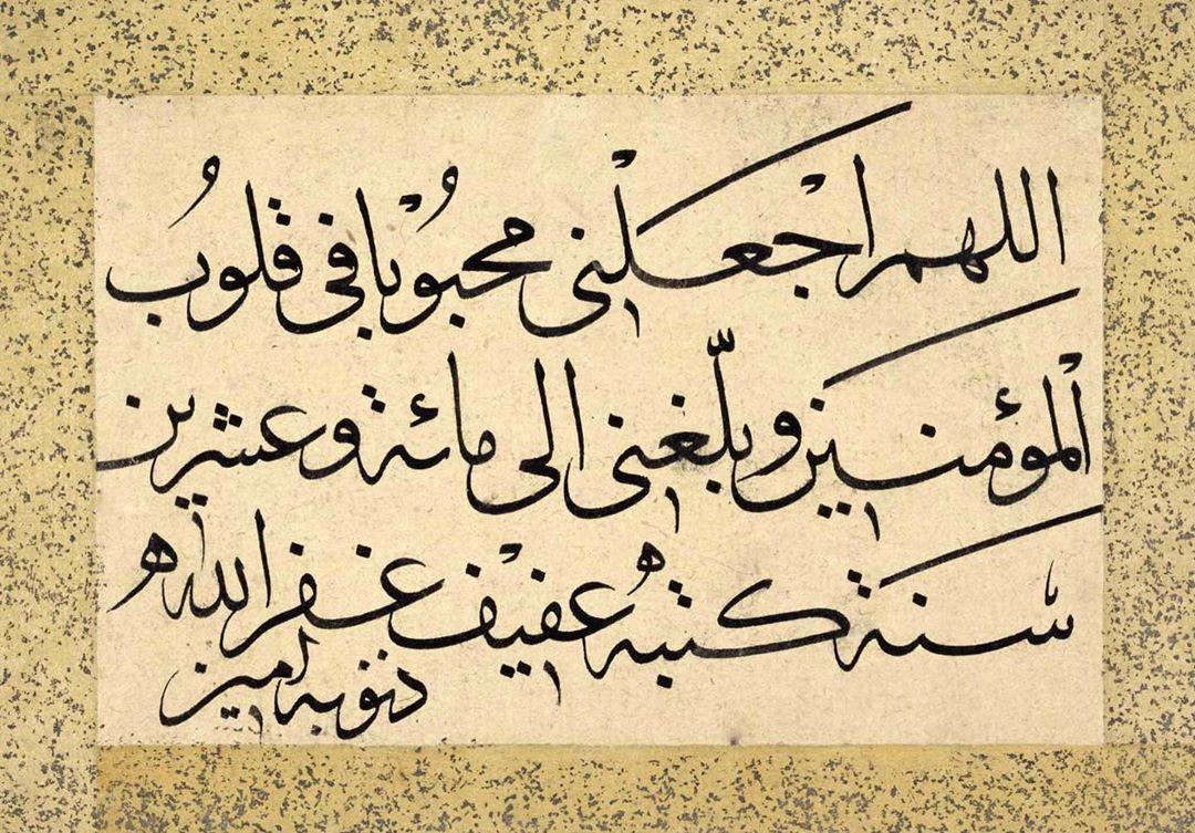 Apk Website For Arabic Calligraphy – اللهم اجعلنى محبوبا فى قلوب المؤمنين و بلغنى الى مائة و عشرين سنة Allah'ım! Be… 649
