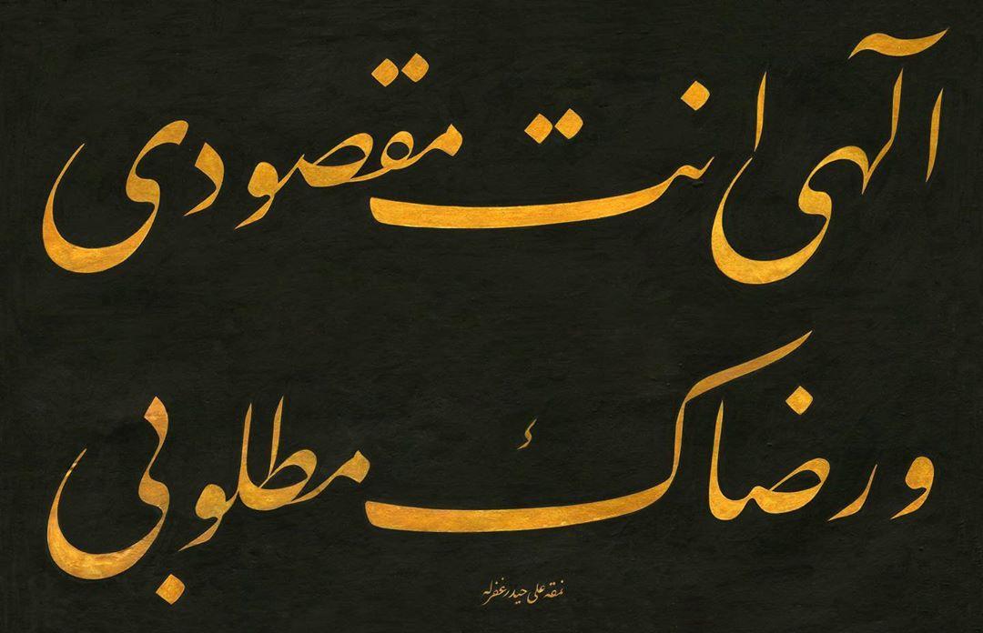 """Apk Website For Arabic Calligraphy . الٓهى انت مقصودى و رضاك مطلوبى İlâhî Ente maksûdî Ve rıdâke matlûbî """"Allah'ım!… 897"""