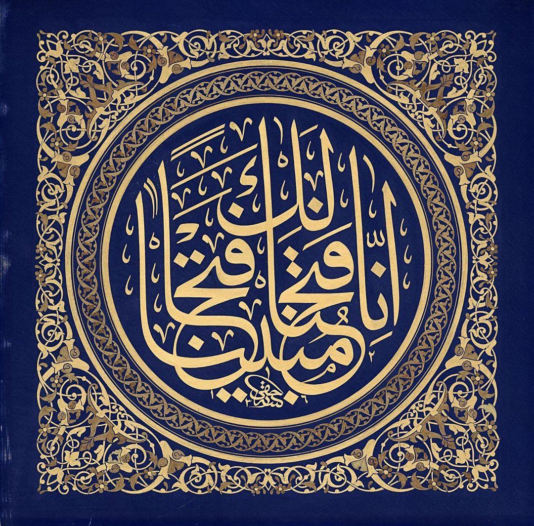 """Apk Website For Arabic Calligraphy إنا فتحنا لك فتحا مبينا """"Biz sana apaçık bir fetih ihsan ettik."""" Fetih Sûresi… 1183"""