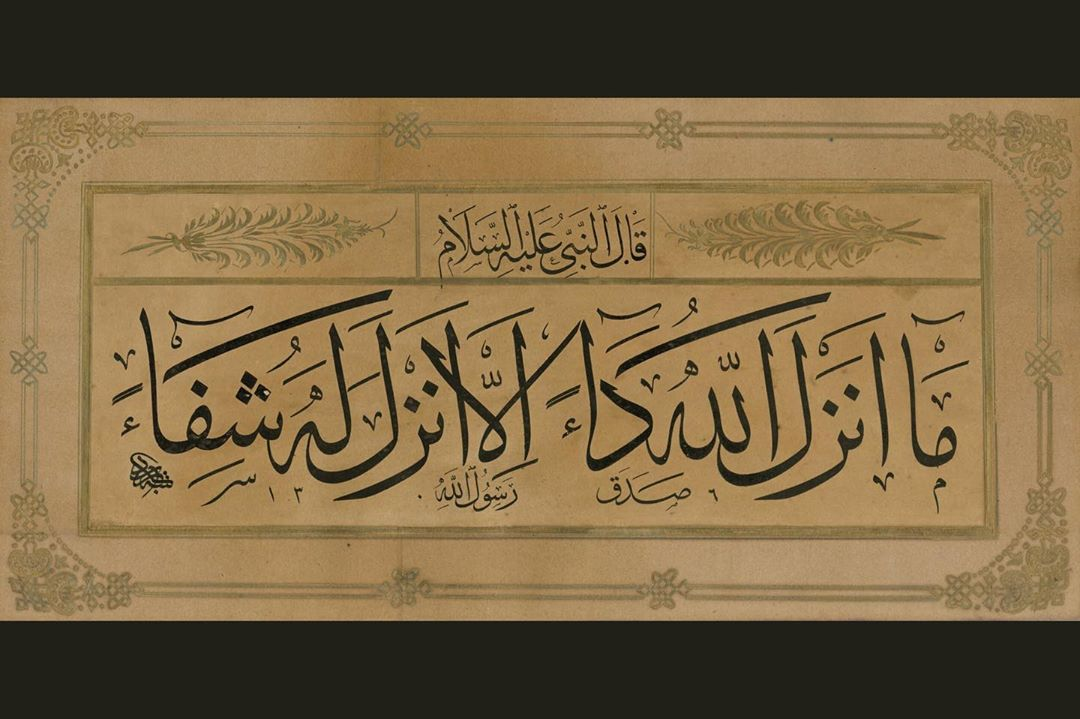 Apk Website For Arabic Calligraphy قال النبي عليه السلام ما أنزل الله داء إلا أنزل له شفاء Rasûlullâh Aleyhiss… 811