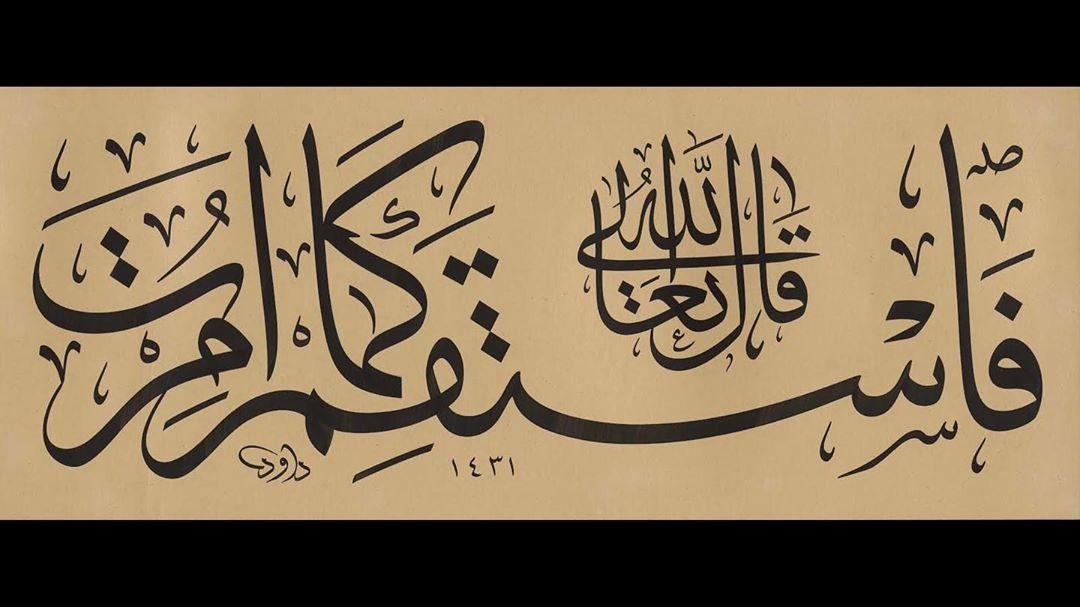 "Apk Website For Arabic Calligraphy قَالَ اللّٰهُ تَعَالٰى فَاسْتَقِمْ كَمَٓا اُمِرْتَ Allâh Teâlâ buyurdu ki: ""Sana... 1019 1"