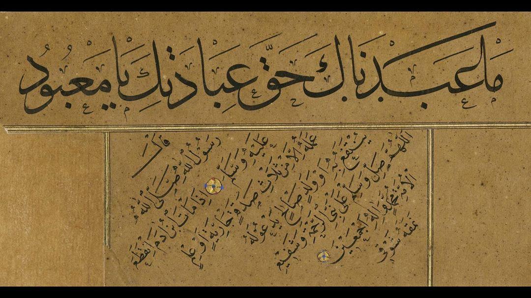 Apk Website For Arabic Calligraphy ما عبدناك حق عبادتك يا معبود قال رسول الله صلى الله عليه و سلم إذا مات إبن آد… 603