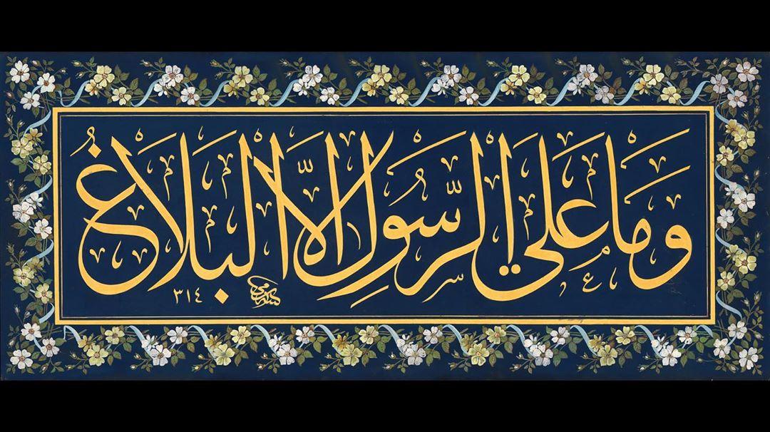 """Apk Website For Arabic Calligraphy مَا عَلَى الرَّسُولِ اِلَّا الْبَلَاغُۜ """"Peygamberin görevi, tebliğ etmekten iba... 923 1"""