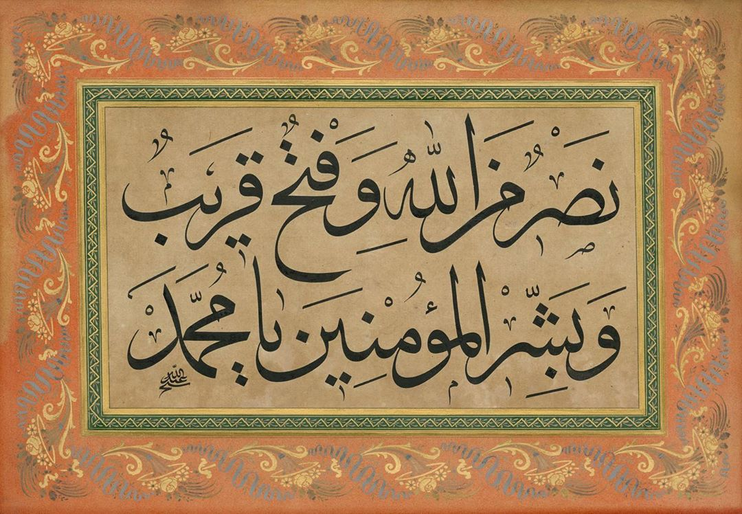 Apk Website For Arabic Calligraphy – نَصْرٌ مِنَ اللّٰهِ وَفَتْحٌ قَر۪يبٌۜ وَبَشِّرِ الْمُؤْمِن۪ينَ Hoşunuza gide… 873