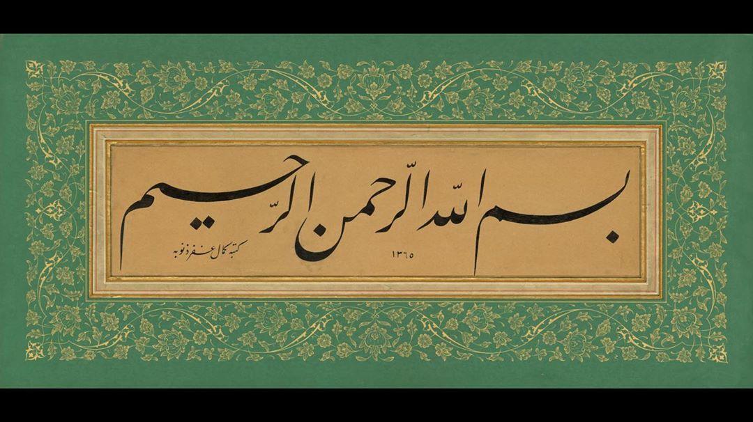 """Apk Website For Arabic Calligraphy Bismillâhirrahmânirrahîm """"Rahmân ve Rahîm Allah'ın adıyla..."""" Hattat Kemal ... 817 1"""