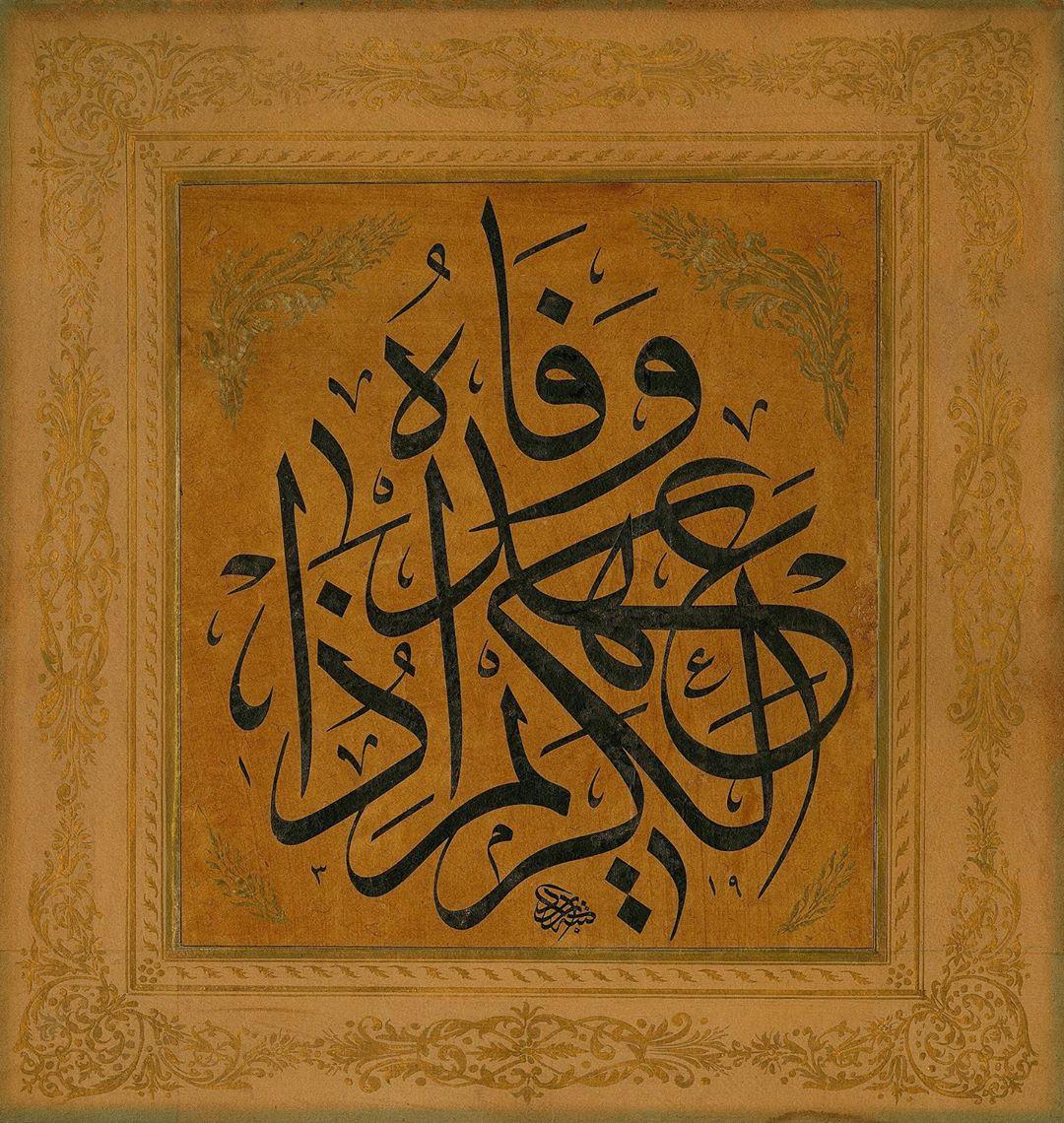 """Apk Website For Arabic Calligraphy Cumanız Mübarek Olsun الكريم إذا عهد وفاه """"Kerim olan, söz verirse tutar."""" – … 936"""
