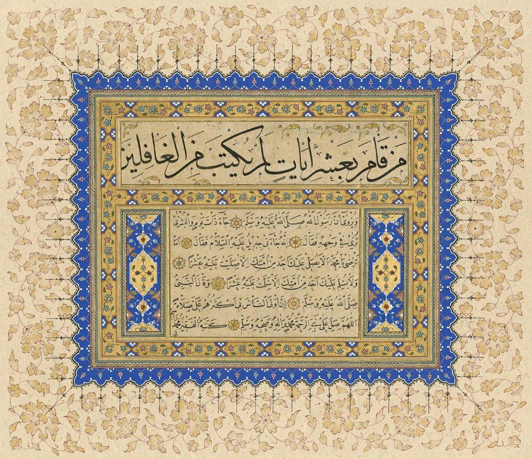 """Apk Website For Arabic Calligraphy """"Her kim on ayet-i kerîmeyi okuyup hayatına tatbik ederse gafillerden sayılmaz…. 637"""
