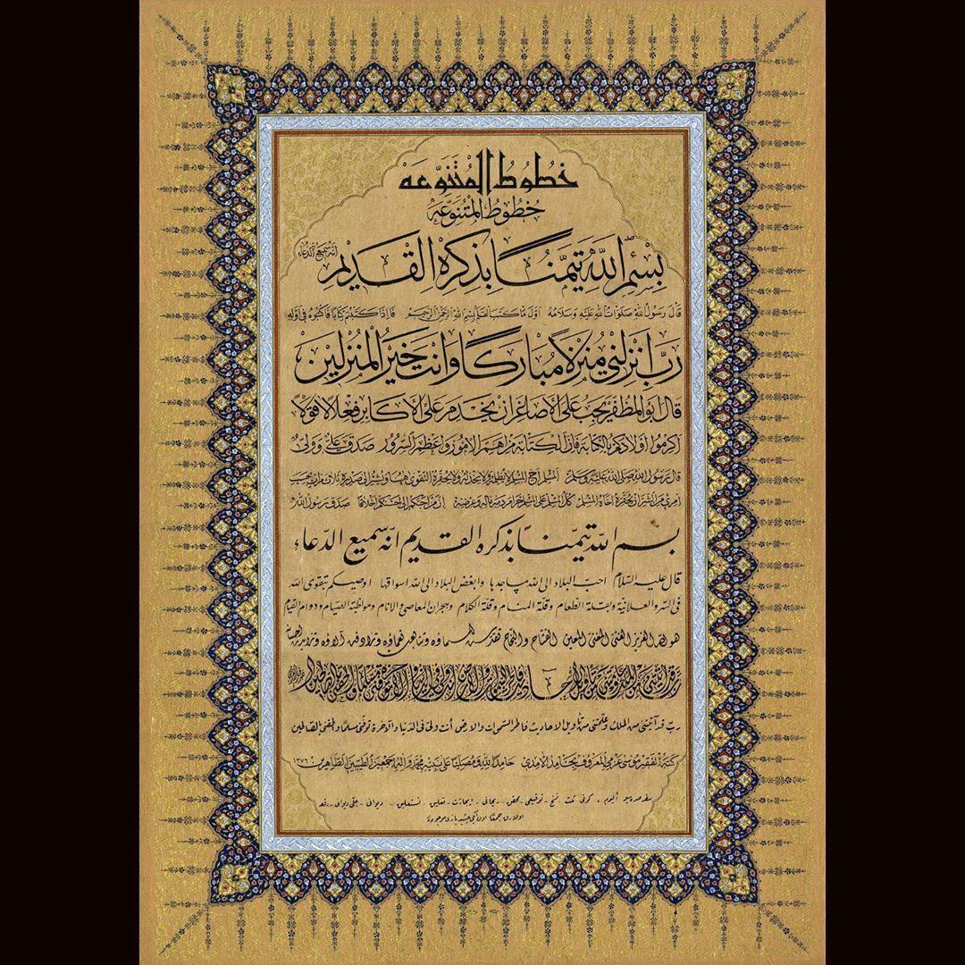 Apk Website For Arabic Calligraphy Hutût-ı Mütenevvia (Yazı çeşitleri) Levhası Sırasıyla: Kûfî, sülüs, celî sülüs,… 715